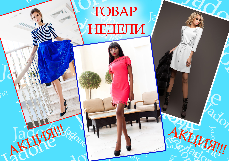 АКЦИЯ ''Товар недели'' от «Jadone Fashion»