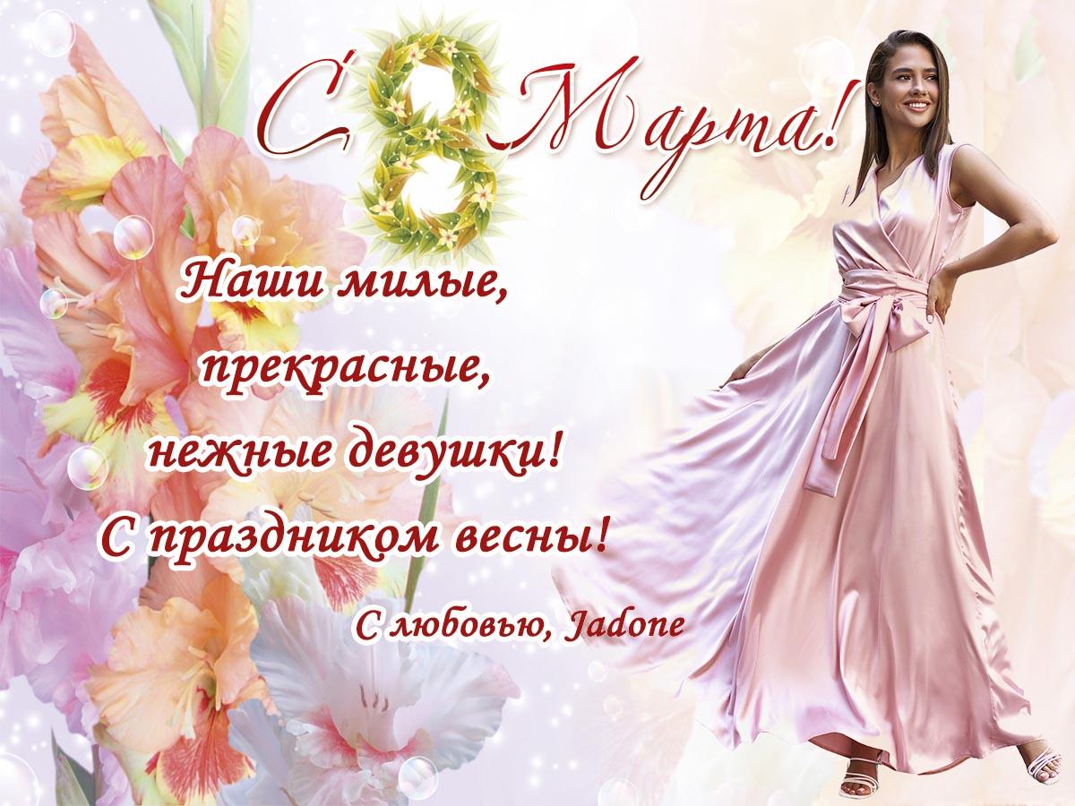 С 8 Марта, наши милые, прекрасные, нежные девушки!